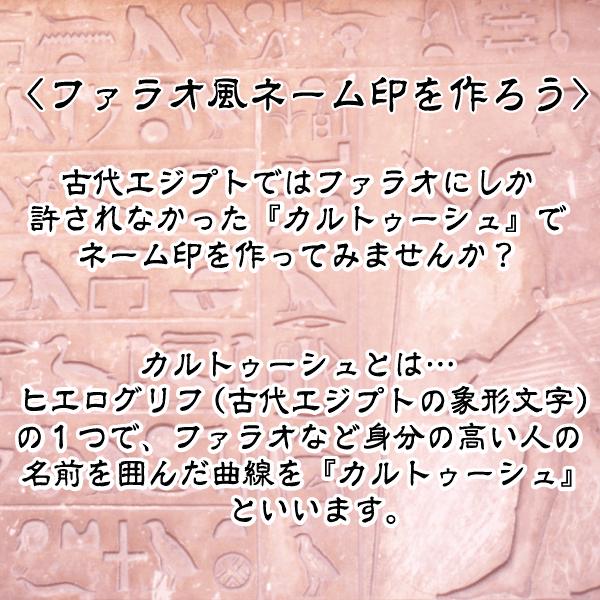 古代 エジプト 復活 の 象徴